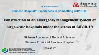 Construction of an Emergency Management System of Large-Scale Hospitals under the Stress of COVID-19