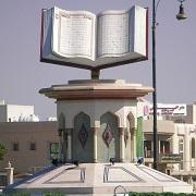 sharjah_cultural_roundabout_thumb.jpg