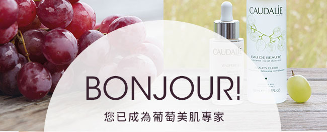 Bonjour! You're now a Caudalie insider.