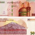 Law Replaces Rial With Toman