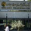 Iran''s CB Expands List of Businesses Eligible for Coronavirus Loans