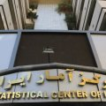 Iran Economy Shrinks 1.9% in Half-Year Fiscal Performance